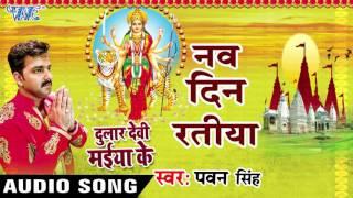 Download Hindi Video Songs - नव दिन रतिया - Pawan Singh - Lalki Chunariya - Dular Devi Maiya Ke - Bhojpuri Devi Geet 2016