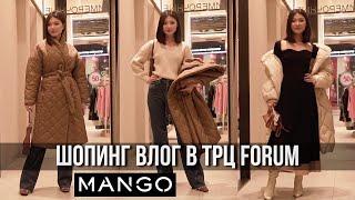 шопинг влог обзор магазинов mango minty gloria jeans
