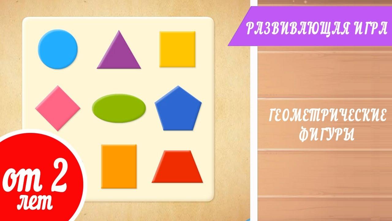 Развивающая игра для малышей: Геометрические фигуры - YouTube