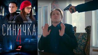 Синичка 4 - 3 серия/ 2020/ Сериал/ HD