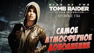 ДОКОПАТЬСЯ ДО ИСТИНЫ! ● Rise of the Tomb Raider: 20 Year Celebration Blood Ties DLC [PS4]