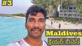 Exploring the  beaches of Maldives || Maldives Trip