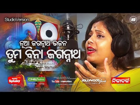 Tuma Bina JAGANNATH - Singer MANASI DASH - New Odia Bhajan - MANAS DASH - PRAPTI MUSIC - CineCritics