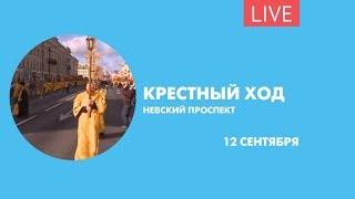 Фото Крестный ход в День перенесения мощей Александра Невского. Онлайн-трансляция