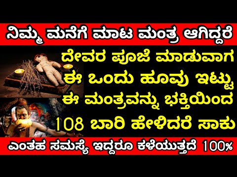 Part - 1 Black Magic Effects in life and solutions To Life || Astrology Solutions To life • Kannada