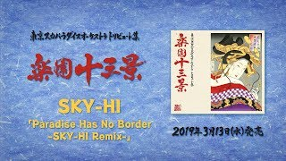 ※コメントあり※ SKY-HI「Paradise Has No Border -SKY-HI Remix-」(東京スカパラダイスオーケストラ・トリビュート集 『楽園十三景』収録)