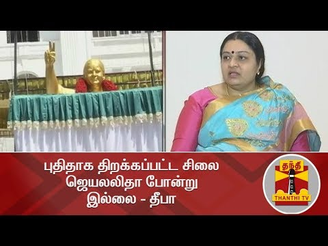 Jaya Statue is not looking like Jayalalithaa - J Deepa   Thanthi TV