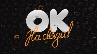 """Ок на связи! Александр Панайотов в эфире студии """"Одноклассники"""""""