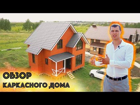 Обзор готового каркасного дома 100 кв.м (г. Казань)