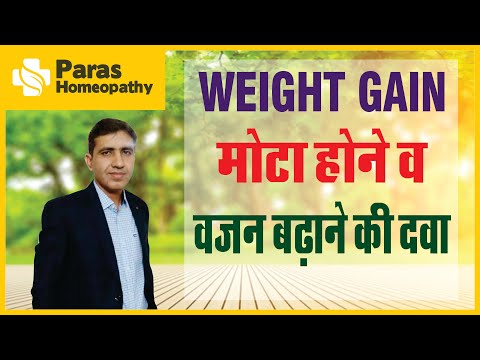 WEIGHT KAISE BADHAYE| IN HINDI |Weight gain homeopathic medicine |How to increase weight |वजन बढ़ाये