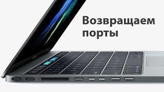 Возвращаем порты на MacBook Pro 2017