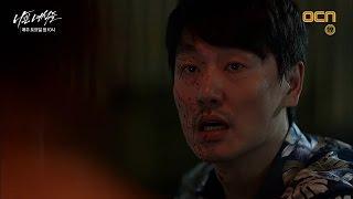 나쁜녀석들 - Ep.03 : 살인범의 소름 돋는 한마디!