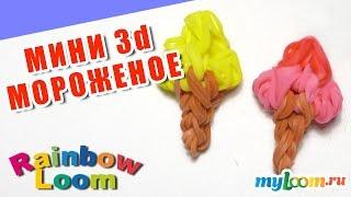 МИНИ ПСЕВДО 3d МОРОЖЕНОЕ из резинок Rainbow Loom Bands. Урок 461. Как сплести Мороженое