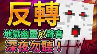 【Minecraft】💬反轉地獄幽靈的聲音!Ghast Sound Reversed