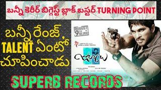 allu Arjun Biggest Turning Point || Julayi Movie Interesting Facts || Skydream TV ||