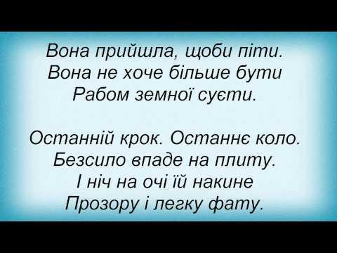 Слова песни Полинове Поле - Та, Що Танцює На Могилах