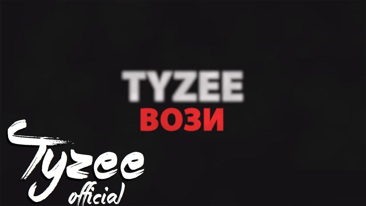 Download Tyzee - Vozi (Macedonian version)