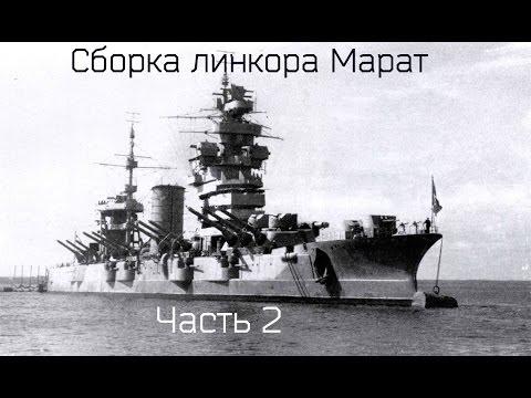 видео: Сборка Линкора Марат от Звезды 1/350 Часть 2