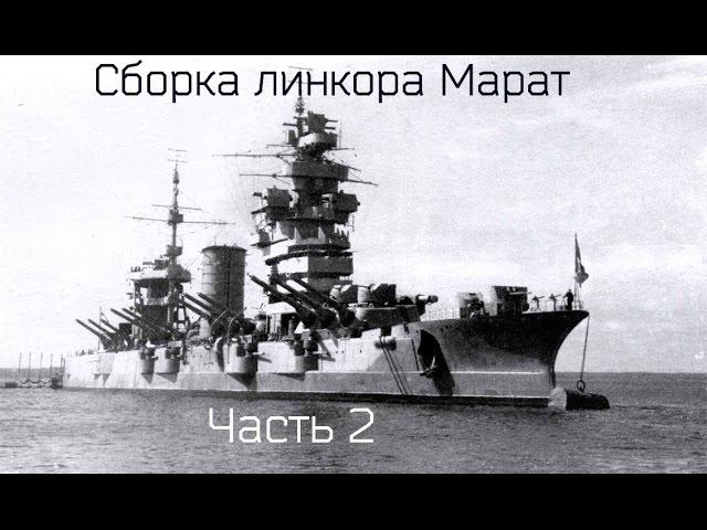 Сборка модели линкора Марат от Звезды - часть 2