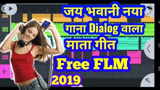 Free Flm flp Jai Bhawani_जय भवानी flp Flm #flp_Song_fl mobile#Flm_Song