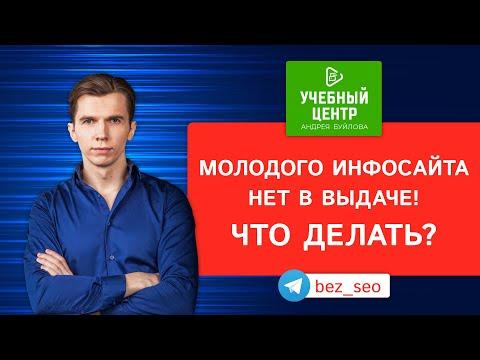 Секреты продвижения молодых информационных сайтов