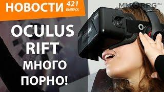 Oculus Rift. Виртуальная реальность в надежных руках. Новости.