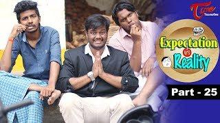 Expectation Vs Reality | Episode #25 | Telugu Comedy Web Series | by Ravi Ganjam | #TeluguWebSeries