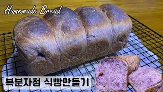 복분자청으로 식빵만들기 홈베이킹 초보