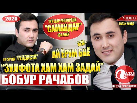 Бобур Рачабов - Базморо 2020/Bobur Rajabov - Bazmoro 2020