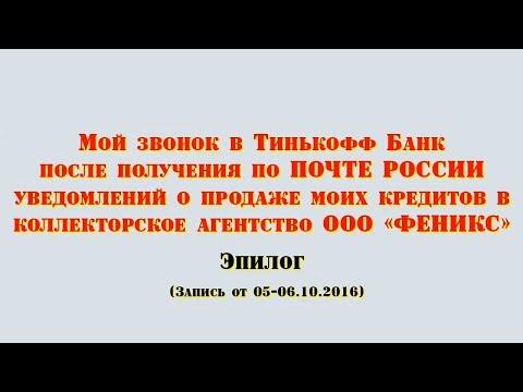 Российские Коллекторы | Мой звонок в Тинькофф Банк - самый лучший банк в Мире! (Эпилог)