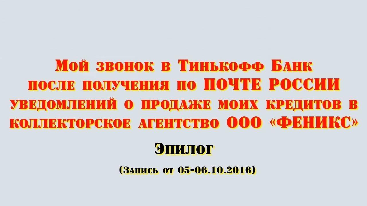 Тинькофф передал долг коллекторам взыскание задолженности по неисполнению договора аренды