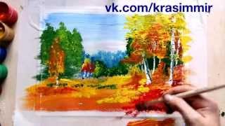 """Рисуем гуашью """"Золотая осень"""" .Правополушарное рисование"""