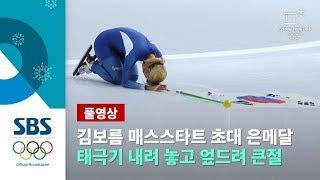 김보름 매스스타트 은메달!..태극기 놓고 엎드려 큰절 (풀영상) / SBS / 2018 평창올림픽