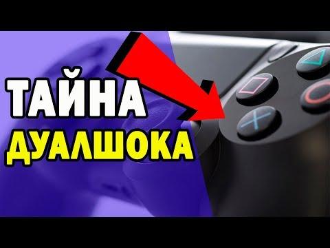 Тайна Dualshock