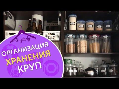 Как хранить крупы на кухне? Идеи удобного хранения круп, чая и растительного масла.