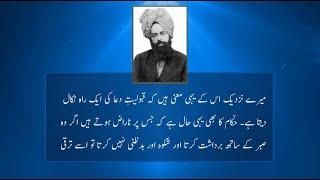 Roohani Khaza'ain Quotes   Episode 5