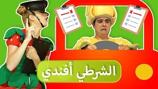 فوزي موزي وتوتي – الشرطي أفندي - Afandi the Cop