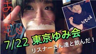 【7/22 東京ゆみ会】リスナーさん達と飲み会した!けだるさんも来たよ♫ みんなありがとう♡ thumbnail