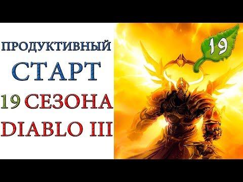 Diablo 3: продуктивный старт 19 сезона