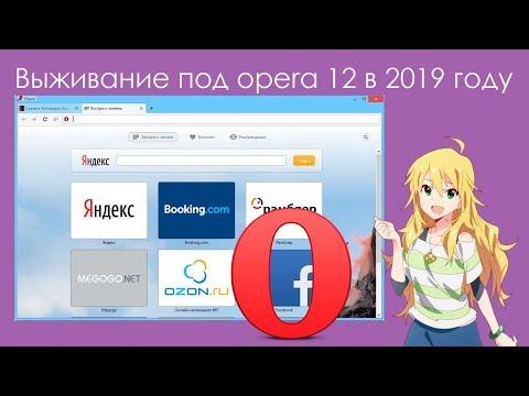 Выживание под Opera 12 в 2019 году (Баян)