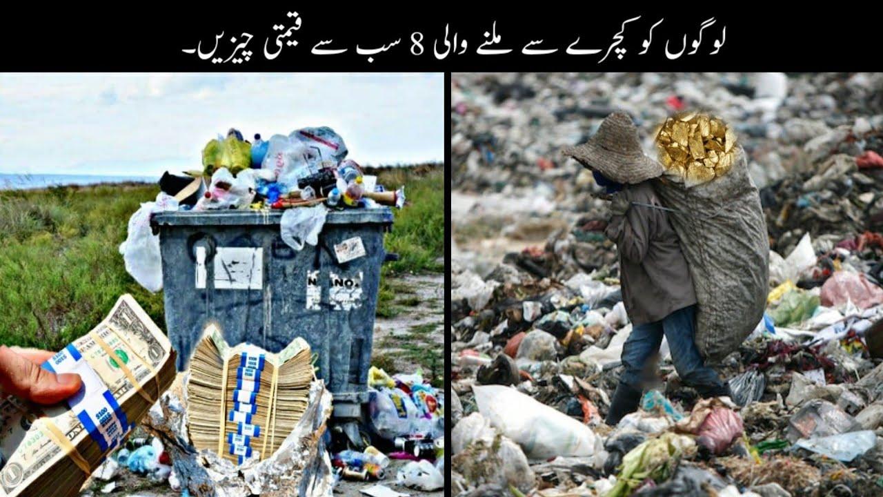 8 Luckiest People Found Treasure In Garbage   کچرے سے ملنے والی قیمتی چیزیں   Haider Tv