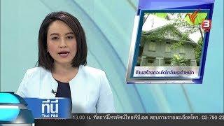 ที่นี่ Thai PBS : คัดค้านสร้างคอนโดฯ ติดพระตำหนักปลายเนิน (30 ต.ค. 61)