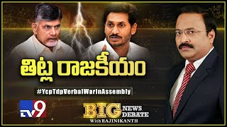 Big News Big Debate : YCP TDP Verbal War In Assembly - Rajinikanth TV9