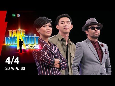บัดดี้ & แจ็ค - 4/4 Take Me Out Thailand ep.18 S11 (20 พ.ค. 60)