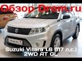 Suzuki Vitara 2016 1.6 (117 л.с.) 2WD AT GL - видеообзор