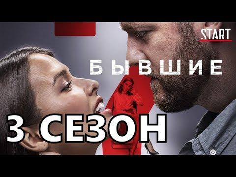 Бывшие 3 сезон 1 серия (9 серия) - Дата выхода