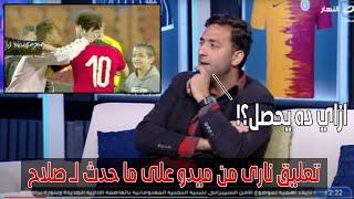 اوضة اللبس | هجوم ناري من ميدو على اتحاد الكرة بسبب ما حدث لــ صلاح بعد المباراة