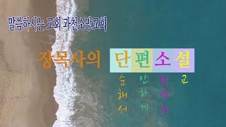 """[장현승 목사의 3분 메시지 """"장목사의 단편소설""""] _…"""