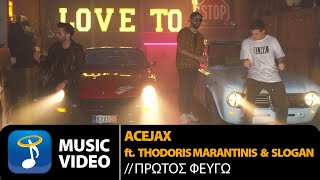 Acejax ft. Θοδωρής Μαραντίνης & Slogan - Πρώτος Φεύγω (Official Music Video)