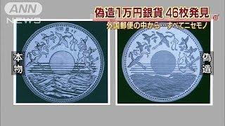 偽造1万円銀貨が続々・・・本物より大きく文字に丸み(13/12/03)